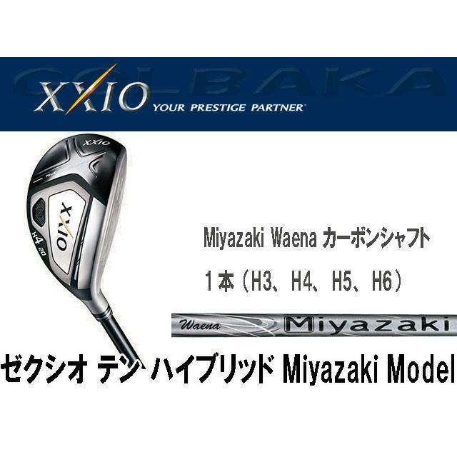 【xm3】【新品】ダンロップ ゼクシオ10 ハイブリッド ミヤザキモデル ユーティリティ 1本(H3、H4、H5、H6) Miyazaki Waena カーボンシャフト vc4