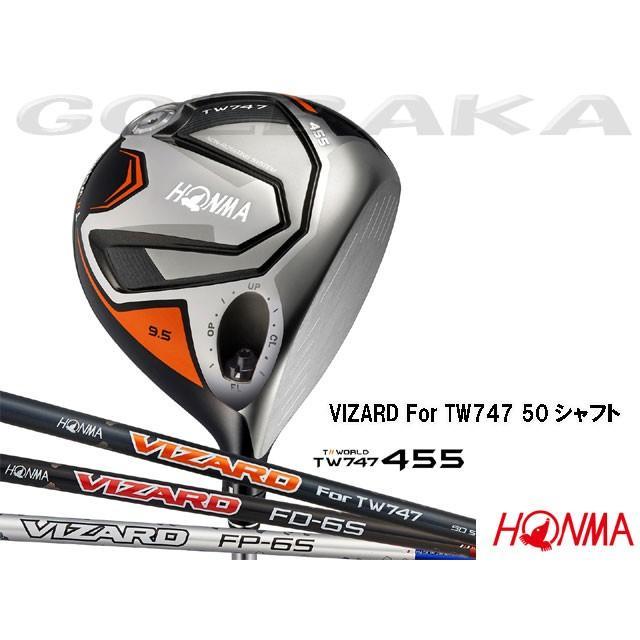 【新品】ホンマ ツアーワールド TW747 455 ドライバー VIZARD For TW747 50シャフト