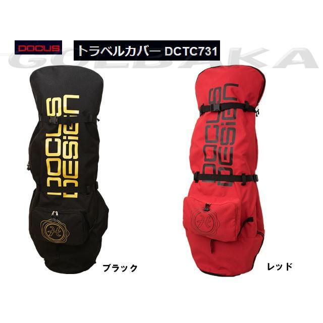 【新品】DOCUS ドゥーカス トラベルカバー DCTC731