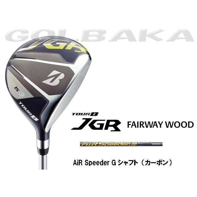 【新品】ブリヂストンゴルフ ツアーB JGR フェアウェイウッド AiR Speeder Gシャフト(カーボン) 1-87432 4-79739