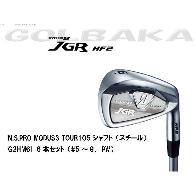 【U05】【新品】ブリヂストンゴルフ ツアーB JGR HF2 アイアン 6本セット(#5〜9、PW) N.S.PRO MODUS3 TOUR105シャフト(スチール)1-87441