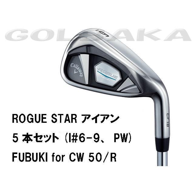 【新品】キャロウェイ ROGUE STAR アイアン 5本セット(I#6-9、PW) FUBUKI for CW 50/R