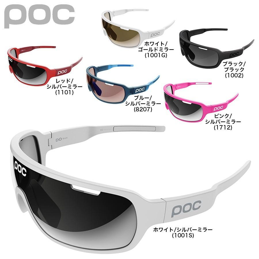 POC(ポック) DO Blade サングラス ロードサイクリングに最適なサングラス (サイクルグラス)【返品交換不可】