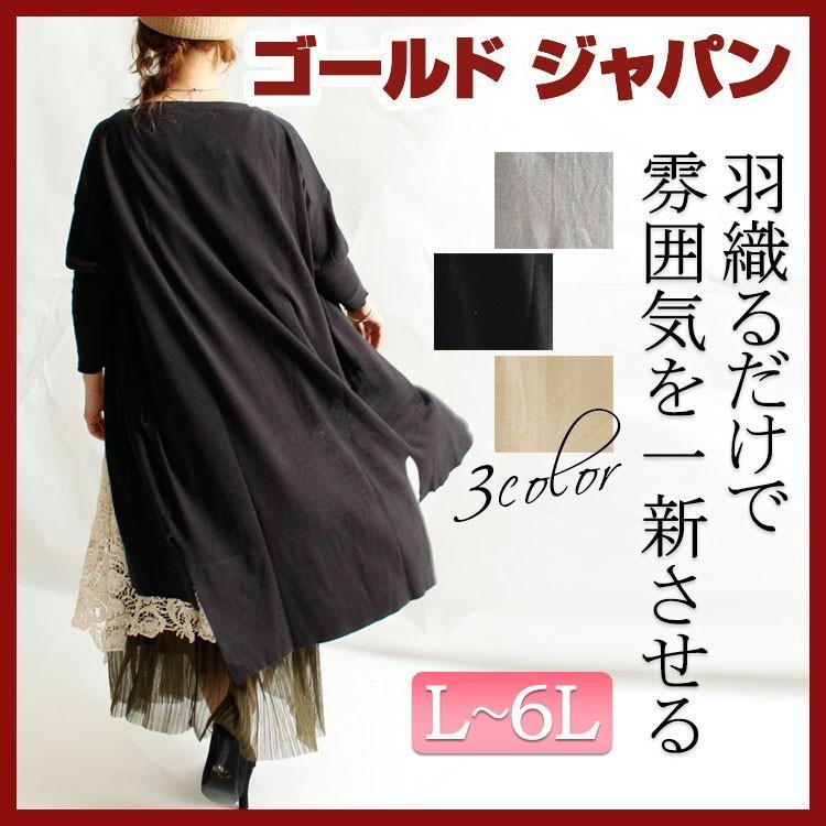 大きいサイズ レディース レディス カーディガン スリット L LL 2L 3L 4L 5L 6L XL XXL Lサイズ LLサイズ 11号 13号 15号 17号 19号 21号 黒 グレー ベージュ|gold-japan