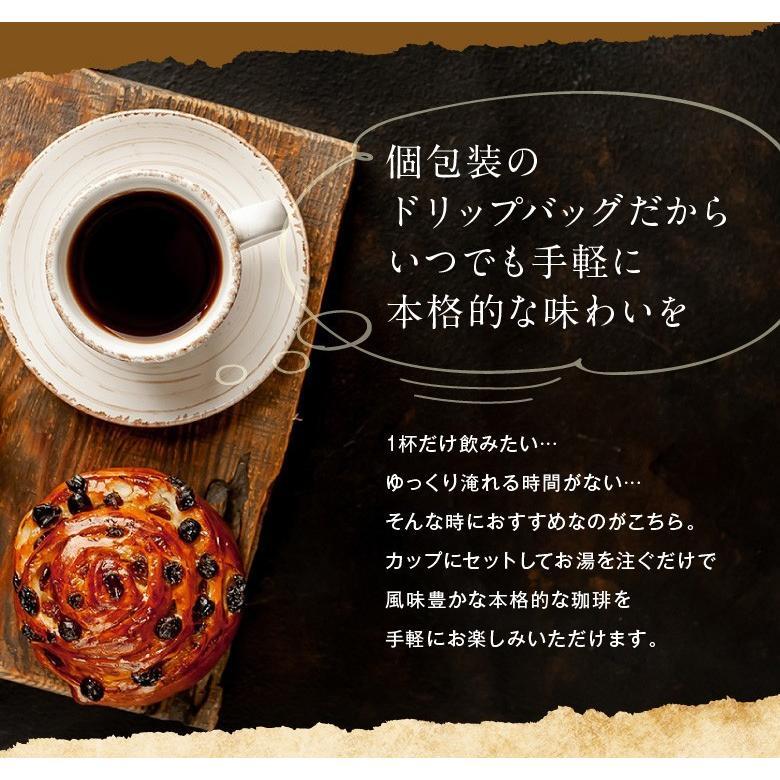 【全国送料無料】 コーヒー豆  お試し 1000円ぽっきり ドリップコーヒー 20p ポイント消化|goldcoffee|03