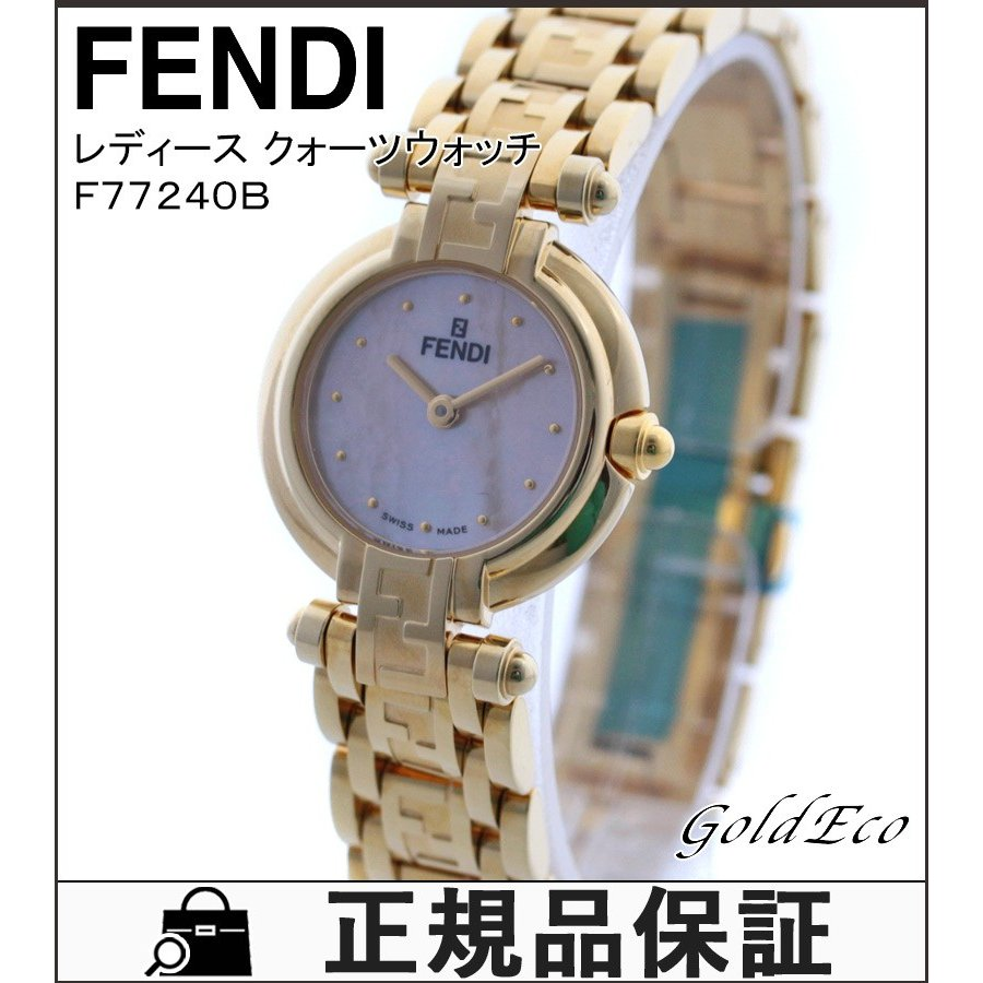 71b2cbb8bd ウォッチ 【中古】 FENDI ピンク フェンディ レディース クォーツ 腕時計 シェル文字盤 GP ゴールド F77240B