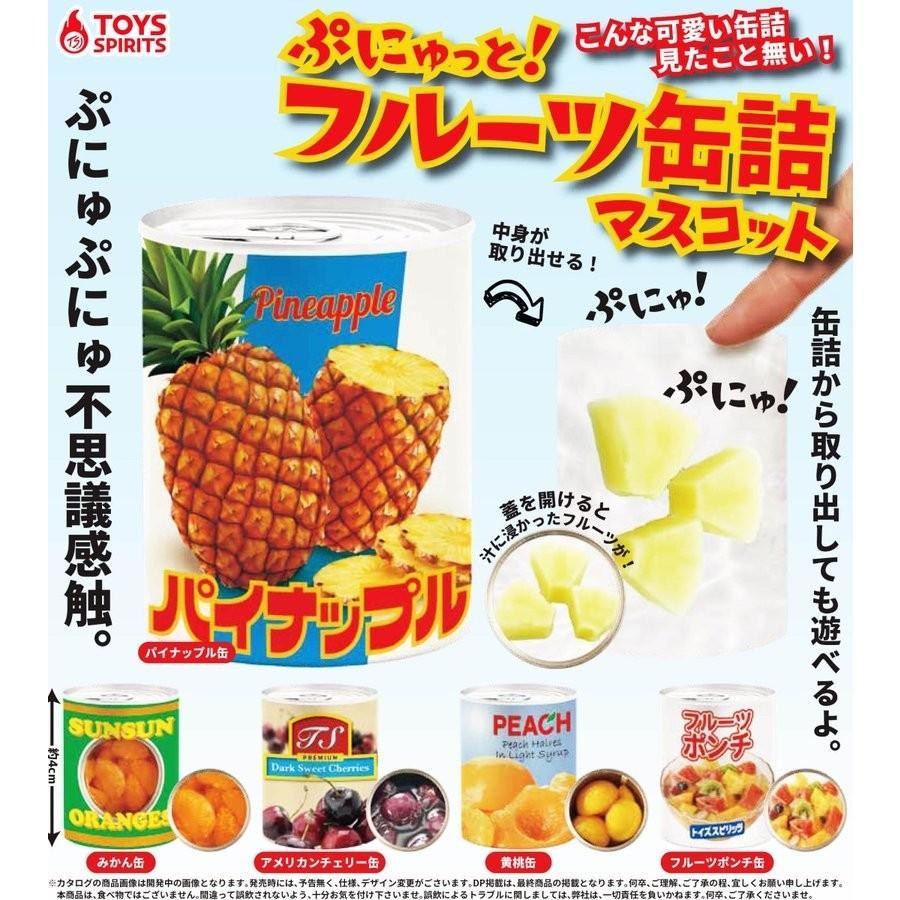 果物 離島ガチャ