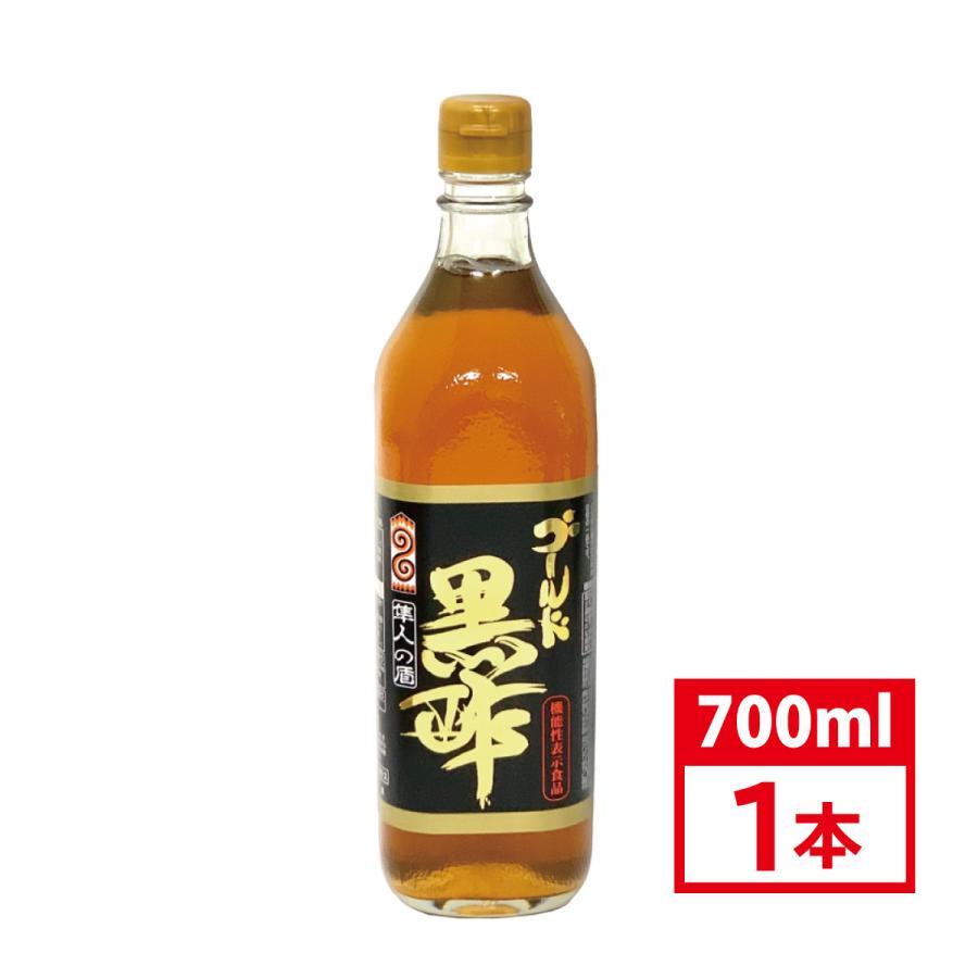 【ポイント7倍・送料無料】ゴールド黒酢 700ml 飲みやすい黒酢 栄養機能食品(ビタミンC)|goldkurozu