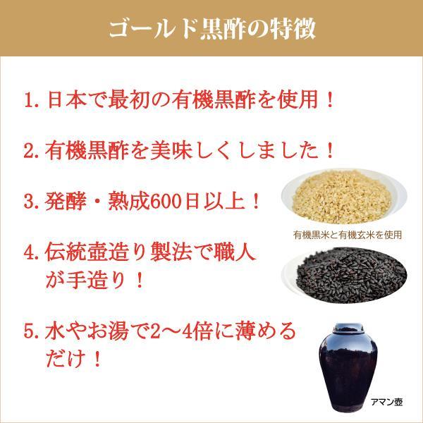 【ポイント7倍・送料無料】ゴールド黒酢 200ml 化粧箱3本セット goldkurozu 03