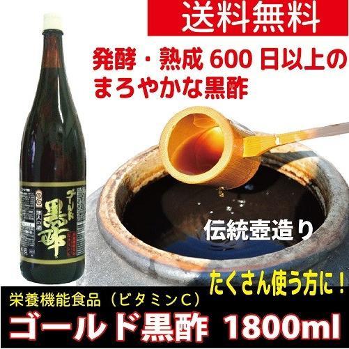 【ポイント7倍・送料無料】ゴールド黒酢 1800ml|goldkurozu