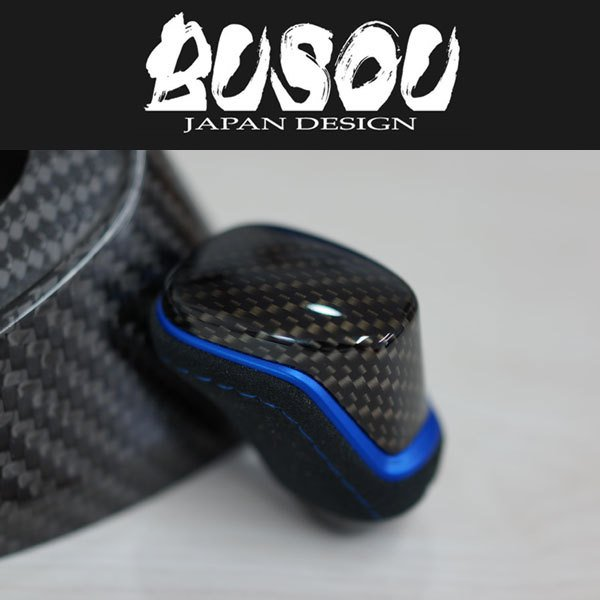 BUSOU ( ブソウ ) 正規販売店 日産 P15 キックス 2020/6発売モデル シフトノブ BKI0038CBS カーボンタイプ + バックスキン|goldrush-store