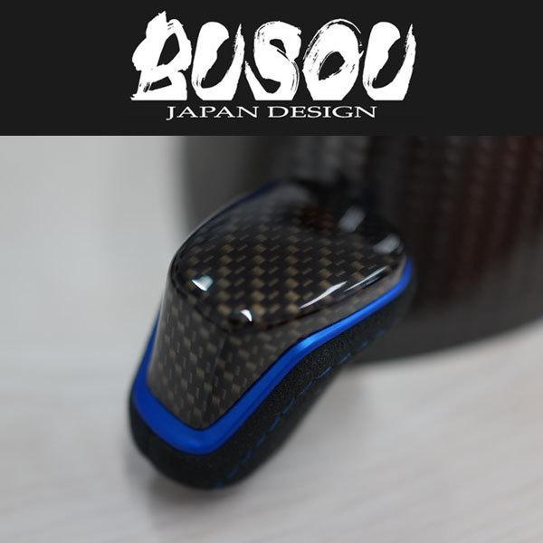 BUSOU ( ブソウ ) 正規販売店 日産 P15 キックス 2020/6発売モデル シフトノブ BKI0038CBS カーボンタイプ + バックスキン|goldrush-store|02