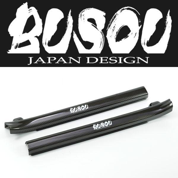 BUSOU ( ブソウ ) 正規販売店 ノート E12 フロント キッキングプレート BNI0032C カーボンタイプ goldrush-store