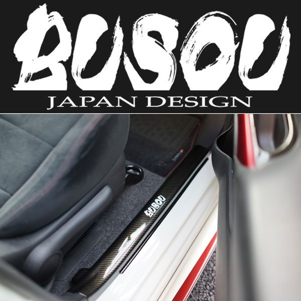 BUSOU ( ブソウ ) 正規販売店 ノート E12 フロント キッキングプレート BNI0032C カーボンタイプ goldrush-store 03
