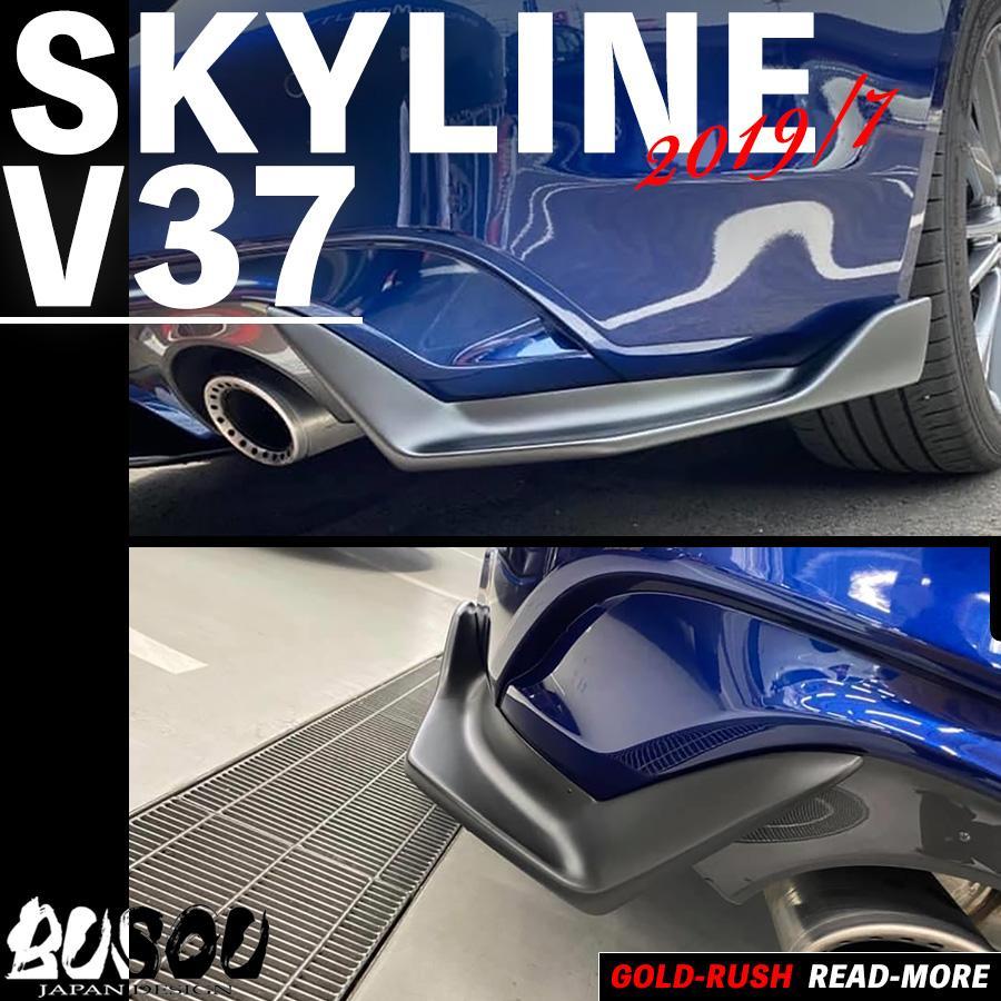 BUSOU ( ブソウ ) 正規販売店 スカイライン V37 (2019/7モデル) エアロ リアサイドスポイラー マットブラック BSL0005MB|goldrush-store