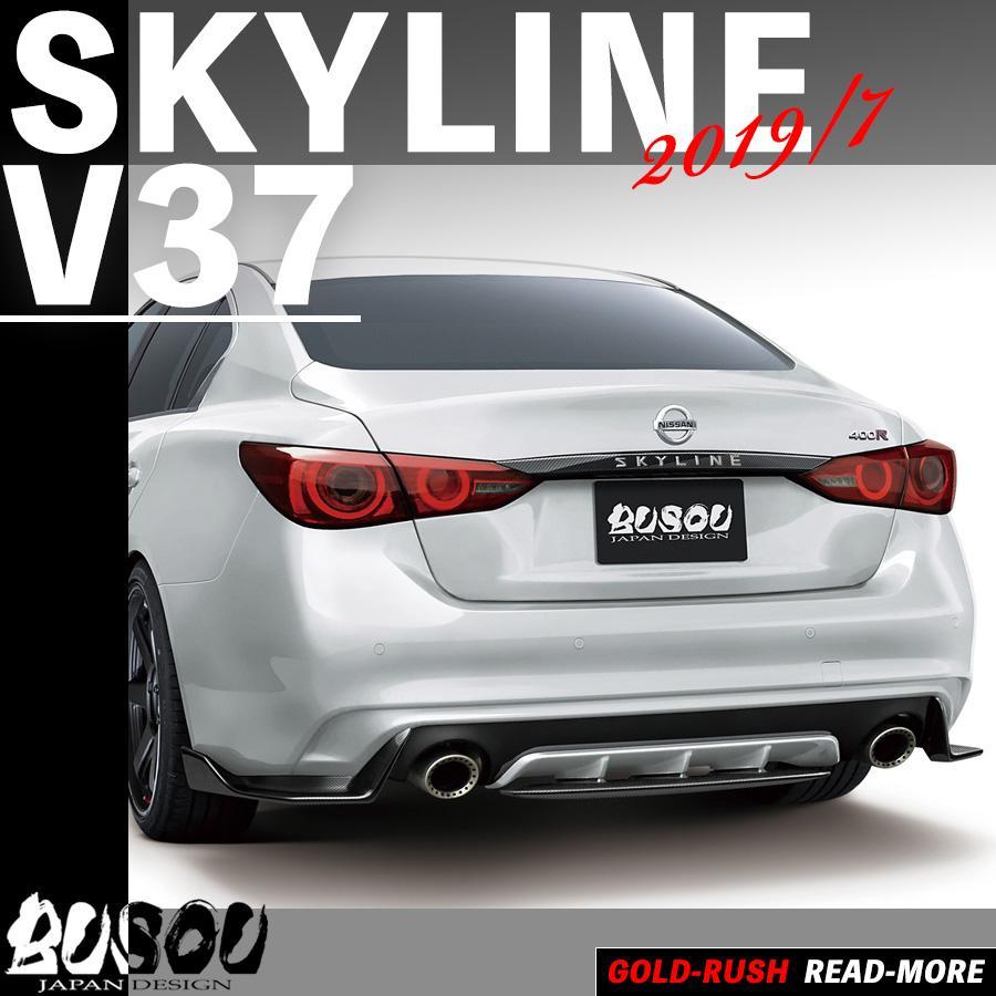 BUSOU ( ブソウ ) 正規販売店 スカイライン V37 (2019/7モデル) エアロ リアサイド・センタースポイラー セット カーボンタイプ|goldrush-store