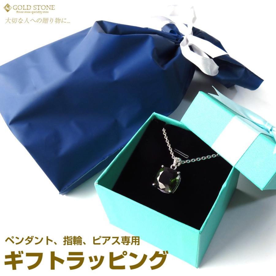 ペンダント ピアス 指輪専用 ギフト プレゼント用 ボックス ラッピングサービス|goldstone