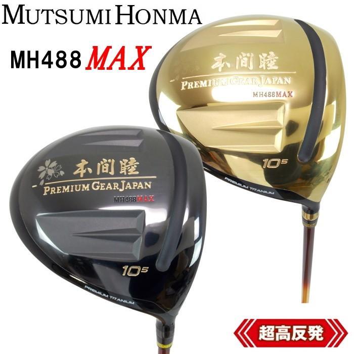 玄関先迄納品 MUTSUMI HONMA HONMA ホンマ ムツミ ホンマ MH488 MAX チタンドライバー (高反発/非公認 MAX/大型488ccモデル・本間睦), しあわせ生活:90d42db4 --- airmodconsu.dominiotemporario.com