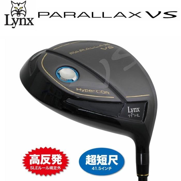 【特別訳あり特価】 Lynx パララックス リンクス PARALLAX VS PARALLAX パララックス VS Lynx 高反発 超短尺 ドライバー, 与論町:f1e652b0 --- airmodconsu.dominiotemporario.com