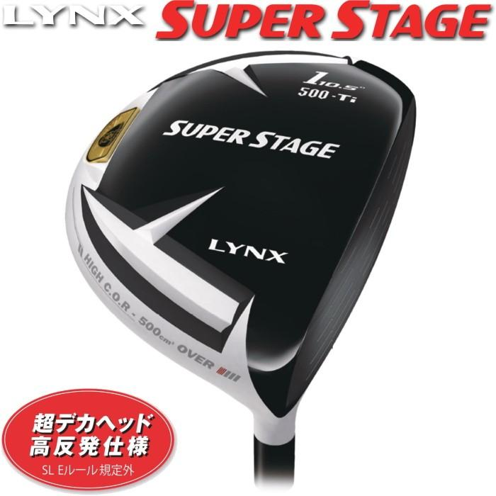 Lynx リンクス SUPER STAGE スーパーステージ 500-Ti ドライバー 短尺43.5/中尺45.5 (500cc超ルール規定外の高反発モデル)