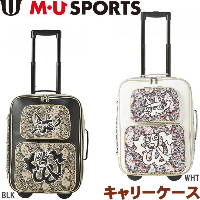 M・U SPORTS MUスポーツ 703W1212 キャリーケース
