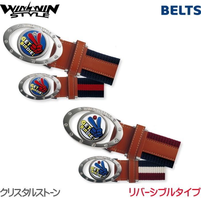WINWIN STYLE ウィンウィンスタイル  リバーシブルベルト(本革トリミング仕様)クリスタルストーンバックル