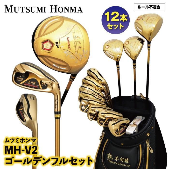 ムツミホンマ ゴールデンフルセット MH-V2