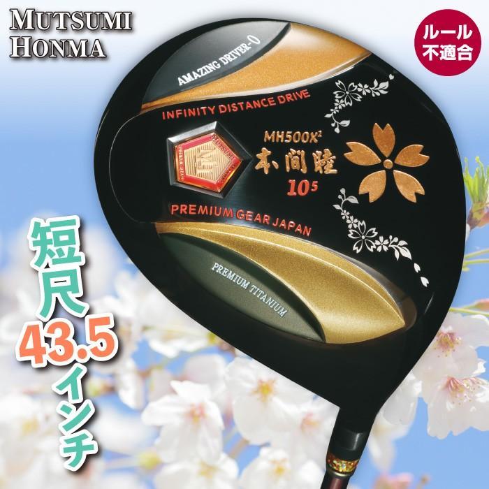 ムツミホンマ MH500X2 短尺 高反発ドライバー 非公認 シニア向け ゴルフクラブ 43.5インチ ルール不適合 golf-club