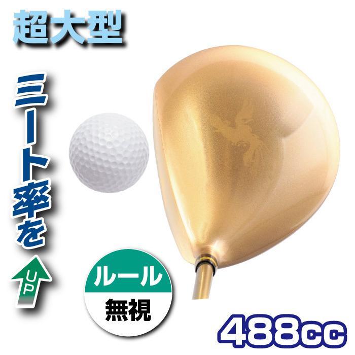 ムツミホンマ 鳳凰 左利き レフティ ゴールド 高反発ドライバー 非公認 MH488MAX ヘッドカバー付き シニア ゴルフクラブ ルール不適合 golf-club 05