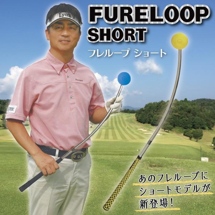 リンクス フレループ ショート ゴルフ練習器具 素振り スイング練習機 矯正 室内 おすすめ|golf-club