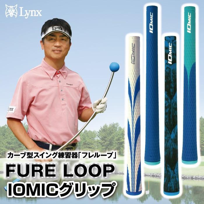 リンクス フレループ イオミックグリップ IOMIC ゴルフ練習器具 素振り スイング 矯正 室内 おすすめ|golf-club