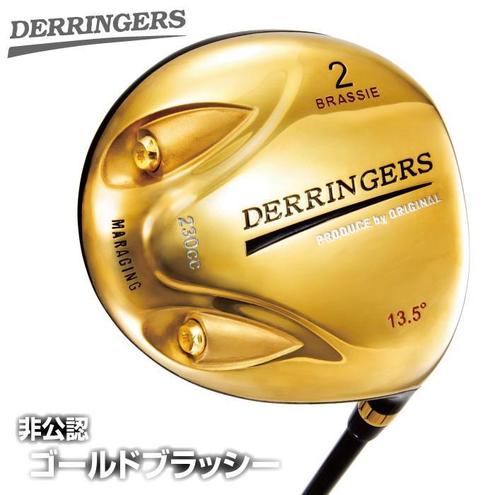 デリンジャー 高反発ゴールドブラッシー ヘッドカバー付き|golf-club