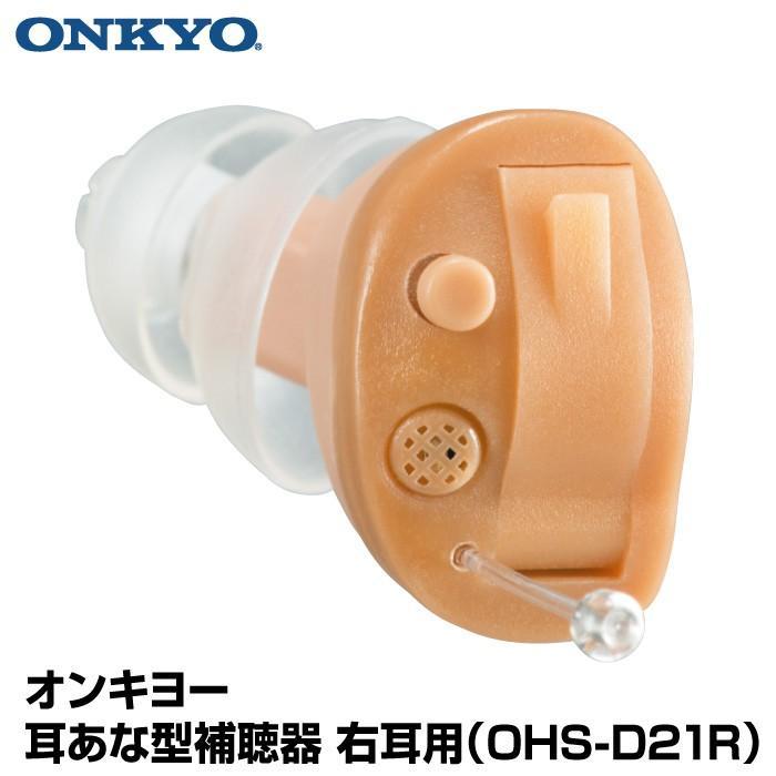 オンキヨー 補聴器 OHS-D21R 右耳 耳あな型補聴器 小型 軽量 耳穴式 デジタル補聴器 敬老 プレゼント|golf-club