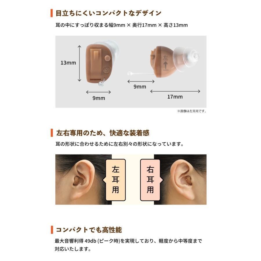オンキヨー 補聴器 OHS-D21R 右耳 耳あな型補聴器 小型 軽量 耳穴式 デジタル補聴器 敬老 プレゼント|golf-club|02