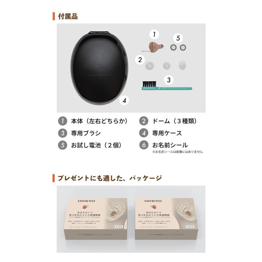 オンキヨー 補聴器 OHS-D21R 右耳 耳あな型補聴器 小型 軽量 耳穴式 デジタル補聴器 敬老 プレゼント|golf-club|05