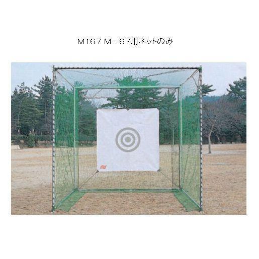 ゴルフネット M-167 M-67用ネットのみ 【送料無料】