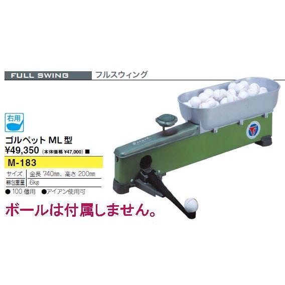 ティーアップ機器 レンジエクイップメント M-183 ゴルペット ML型 右用