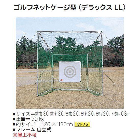 ゴルフネット M-65 ゴルフネットケージ型(デラックス LL) 【送料無料】