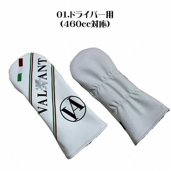 【先行予約】1秒で見つかる【 VALIANT 】 ヘッドカバー かっこいい シェリフ姉妹ブランド メンズ  ホワイト 白 VA-005HC-ITALY golf-regolith 03