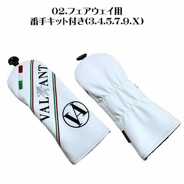 【先行予約】1秒で見つかる【 VALIANT 】 ヘッドカバー かっこいい シェリフ姉妹ブランド メンズ  ホワイト 白 VA-005HC-ITALY golf-regolith 04