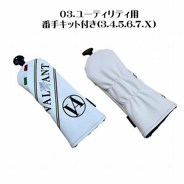 【先行予約】1秒で見つかる【 VALIANT 】 ヘッドカバー かっこいい シェリフ姉妹ブランド メンズ  ホワイト 白 VA-005HC-ITALY golf-regolith 05