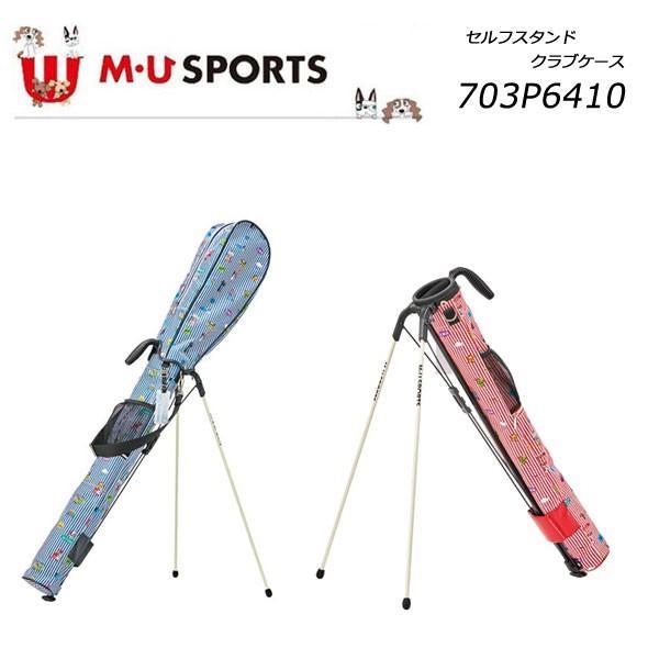 MUスポーツ エムユースポーツ M・U SPORTS ゴルフ セルフスタンドクラブケース 703P6410 【2019年秋冬モデル】★