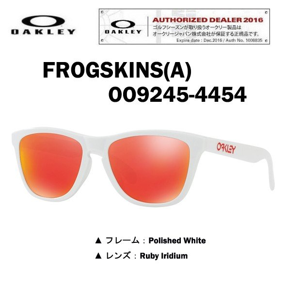 オークリー OAKLEY サングラス Frogskins フロッグスキン OO9245-44 日本正規品 【ゴルフシーズン 13周年記念 新品 保証書付】