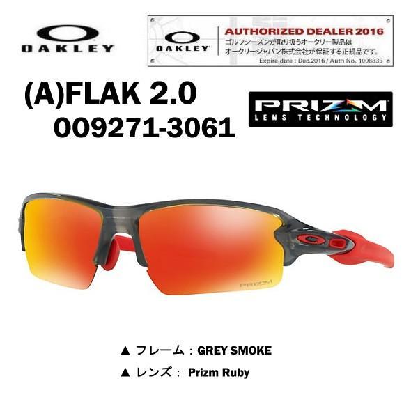 オークリー サングラス FLACK 2.0 プリズム レンズ OO9271-3061 日本正規品 【ゴルフシーズン 13周年記念 今だけ特別価格! 新品 保証書付】