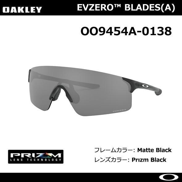 【1点のみ!即納です。】オークリー OAKLEY サングラス EVZERO BLADES イーブイゼロ ブレーズ アジアンフィット OO9454A-0138 プリズム 新品 保証書付