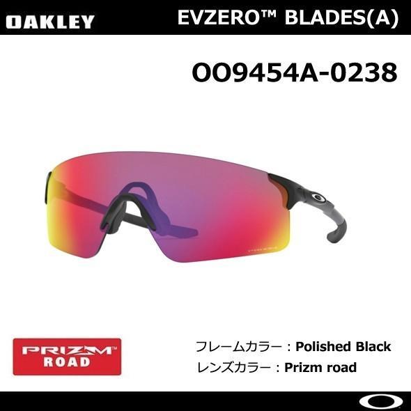 【即納です。】オークリー OAKLEY サングラス EVZERO BLADES イーブイゼロ ブレーズ アジアンフィット OO9454A-0238 プリズム 新品 保証書付