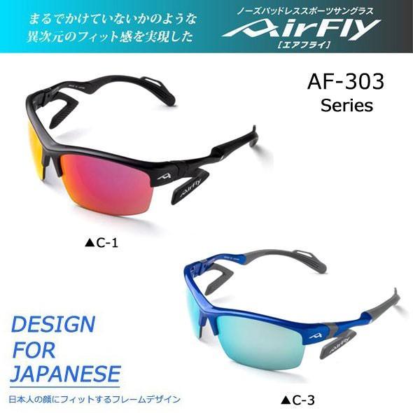 Air Fly /エアーフライ ノーズパッドレス スポーツサングラス スポーティシェイプ AF-303 C-1 C-3 ACCUMULATOR series【2019年モデル】