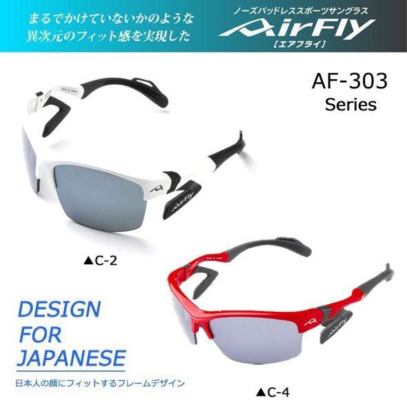 Air Fly /エアーフライ ノーズパッドレス スポーツサングラス スポーティシェイプ AF-303 C-2 C-4 ACCUMULATOR series【2019年モデル】