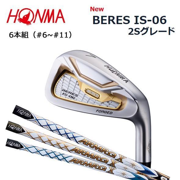 【2018年モデル 今だけ特別価格!日本正規品 保証書付】本間ゴルフ BERES IS-06 ベレス アイアン 6本組 (#6~#11)(ARMRQX カーボン 2Sグレード) ホンマ