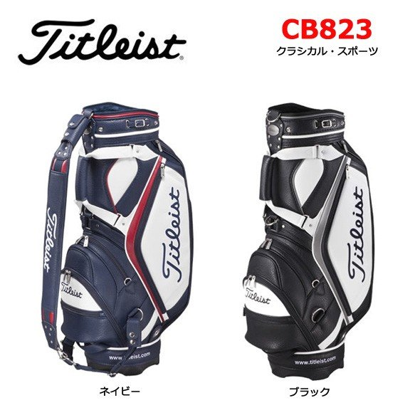 【2018年モデル】タイトリスト Titleist ゴルフ クラシックスポーツ キャディバッグ CB823 日本正規品